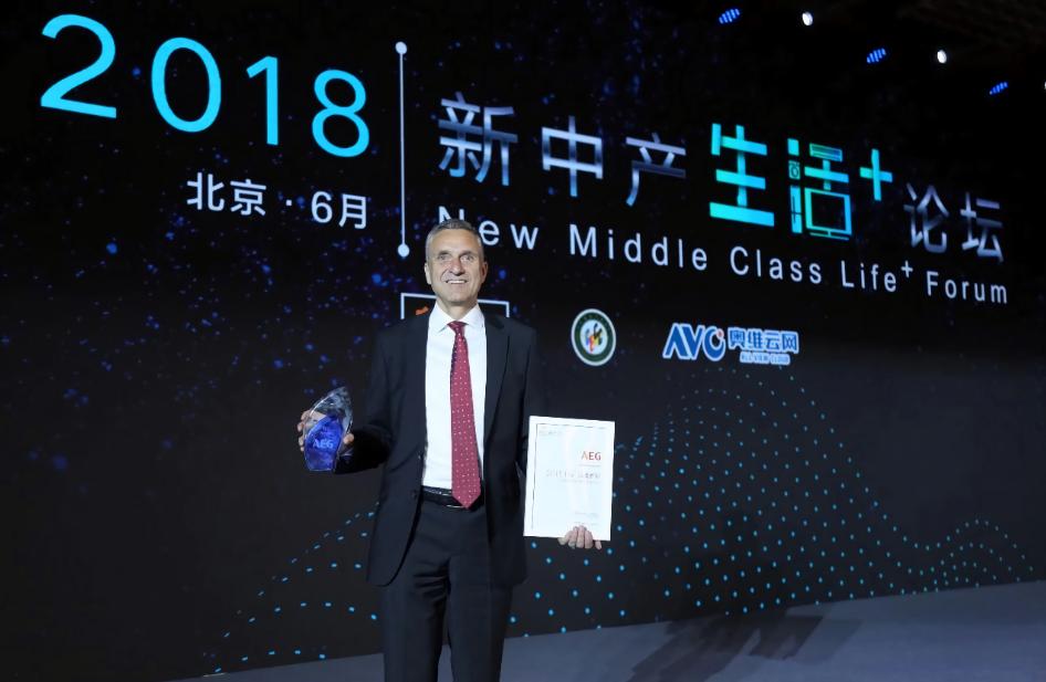 """AEG亮相首届""""新中产·生活+""""论坛高品质引领家电消费新趋势"""